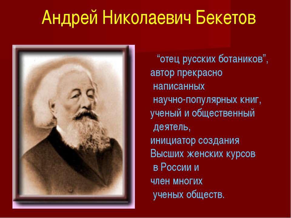 """""""отец русских ботаников"""", автор прекрасно написанных научно-популярных книг, ..."""
