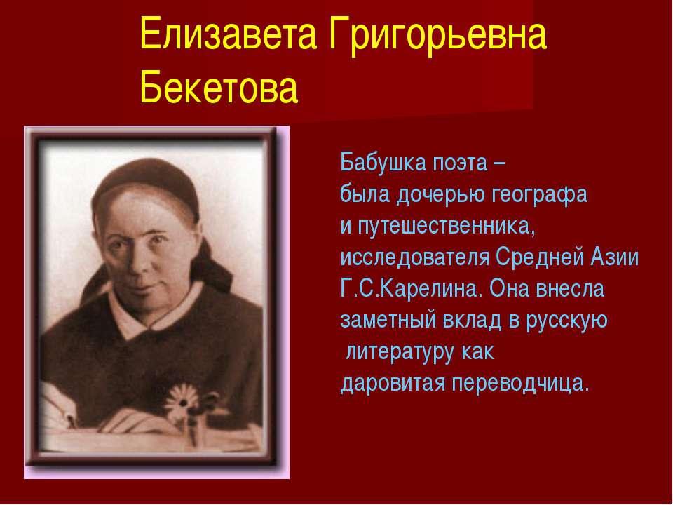 Бабушка поэта – была дочерью географа и путешественника, исследователя Средне...