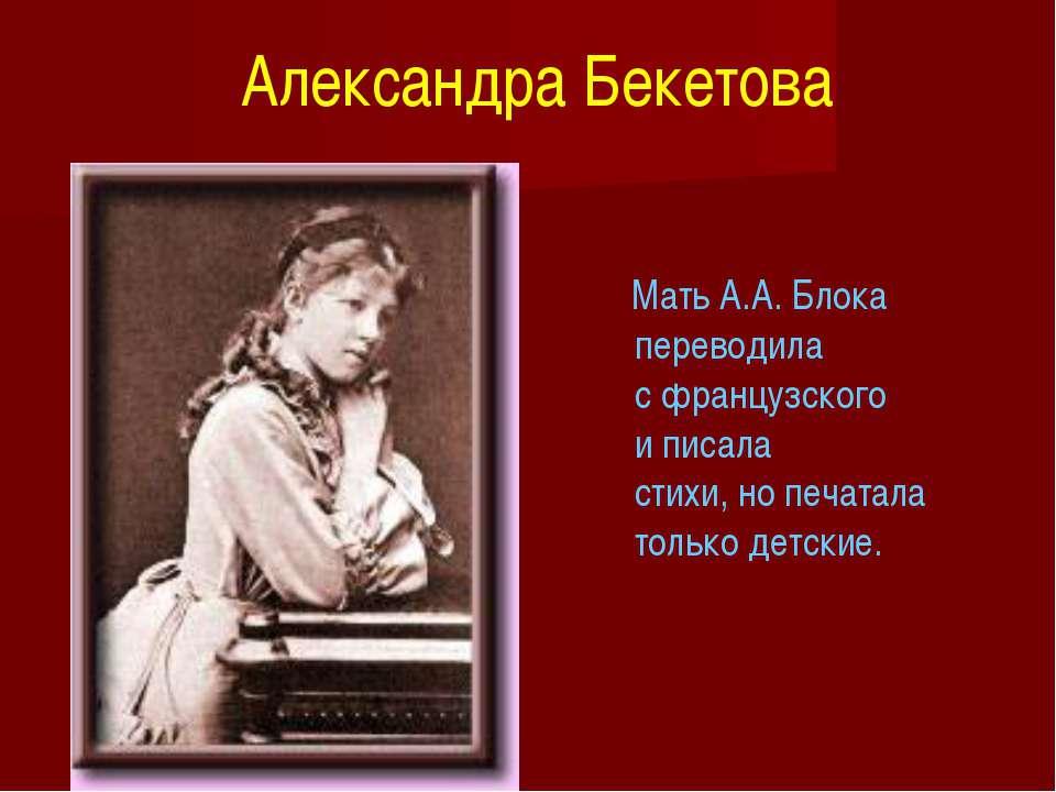 Мать А.А. Блока переводила с французского и писала стихи, но печатала только ...