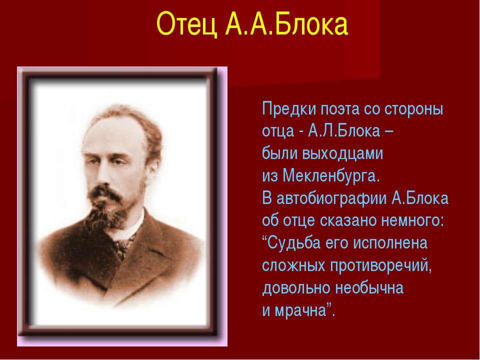 Предки поэта со стороны отца - А.Л.Блока – были выходцами из Мекленбурга. В а...