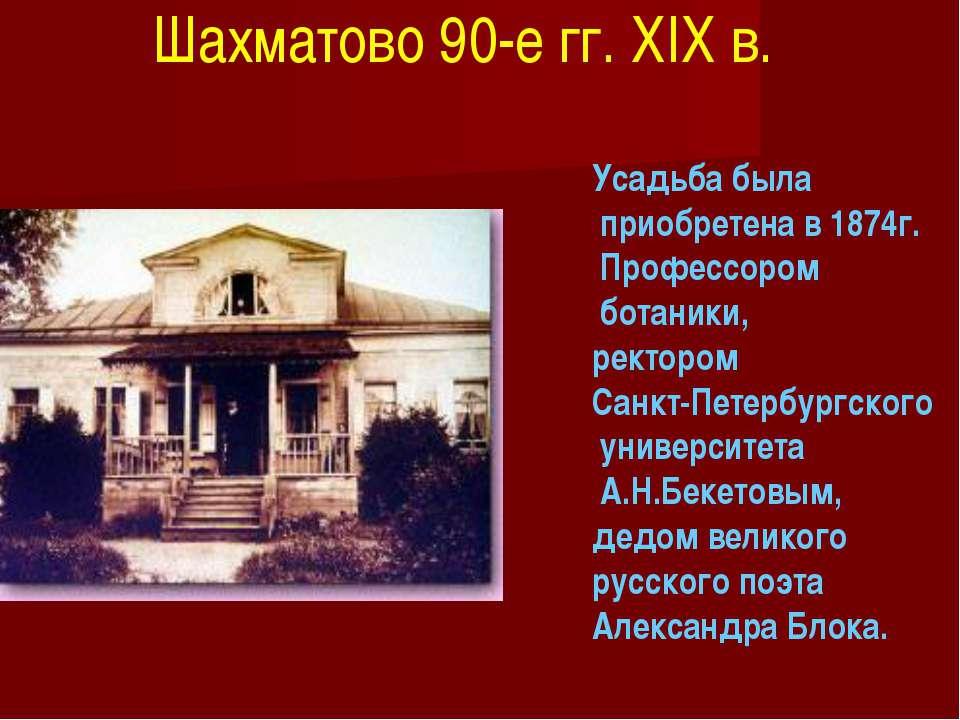 Усадьба была приобретена в 1874г. Профессором ботаники, ректором Санкт-Петерб...