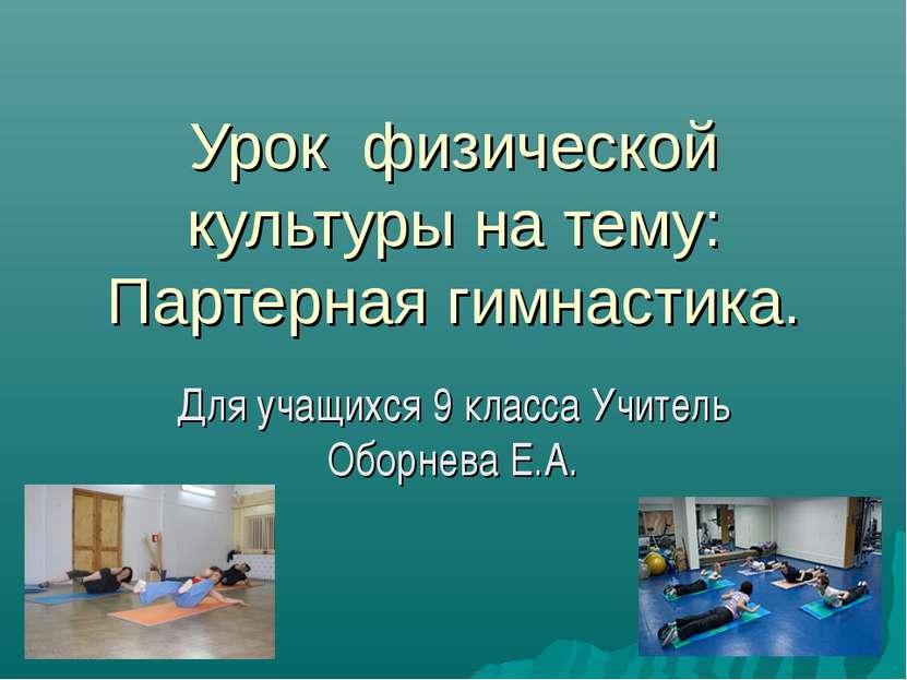 Урок физической культуры на тему: Партерная гимнастика. Для учащихся 9 класса...