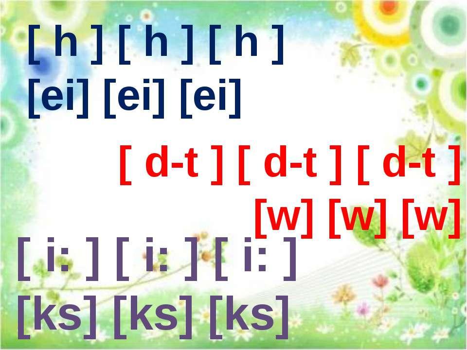 [ h ] [ h ] [ h ] [ei] [ei] [ei] [ i: ] [ i: ] [ i: ] [ks] [ks] [ks] [ d-t ] ...