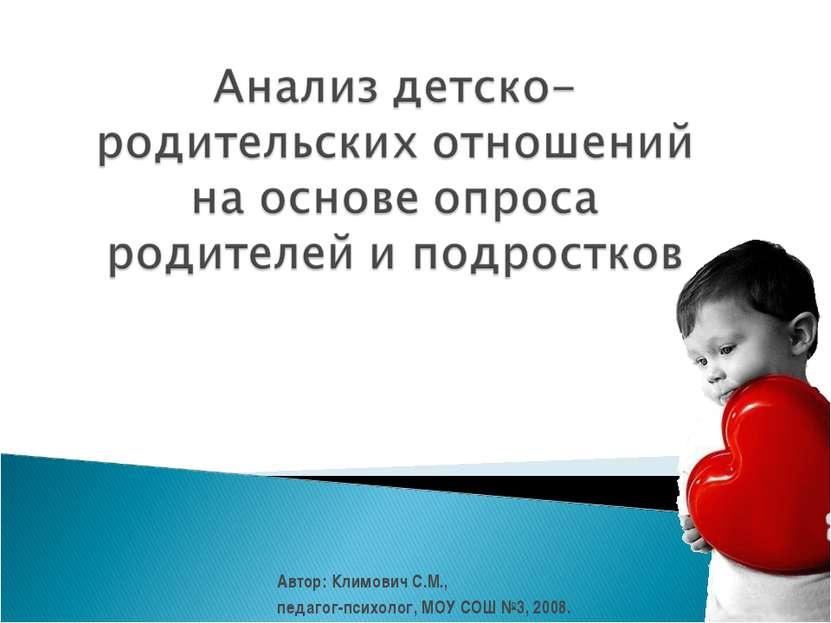 Автор: Климович С.М., педагог-психолог, МОУ СОШ №3, 2008.