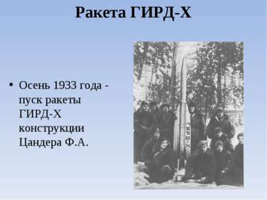 Ракета ГИРД-Х Осень 1933 года - пуск ракеты ГИРД-Х конструкции Цандера Ф.А.