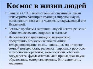Космос в жизни людей Запуск в СССР искусственных спутников Земли неизмеримо р...