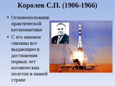 Королев С.П. (1906-1966) Основоположник практической космонавтики С его имене...
