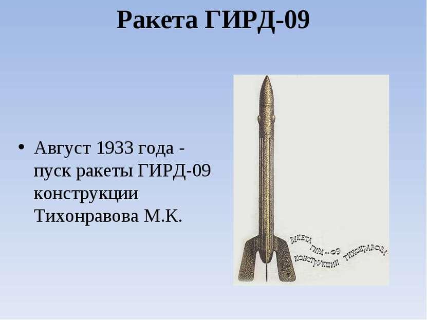 Ракета ГИРД-09 Август 1933 года - пуск ракеты ГИРД-09 конструкции Тихонравова...
