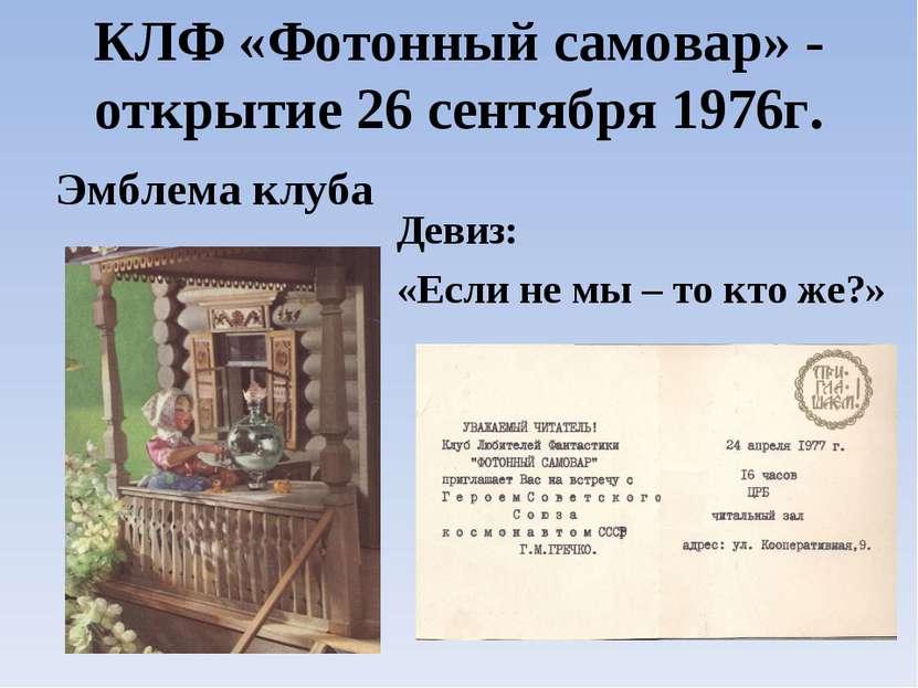 КЛФ «Фотонный самовар» - открытие 26 сентября 1976г. Эмблема клуба Девиз: «Ес...