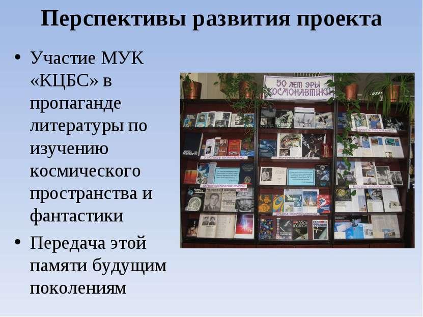 Перспективы развития проекта Участие МУК «КЦБС» в пропаганде литературы по из...