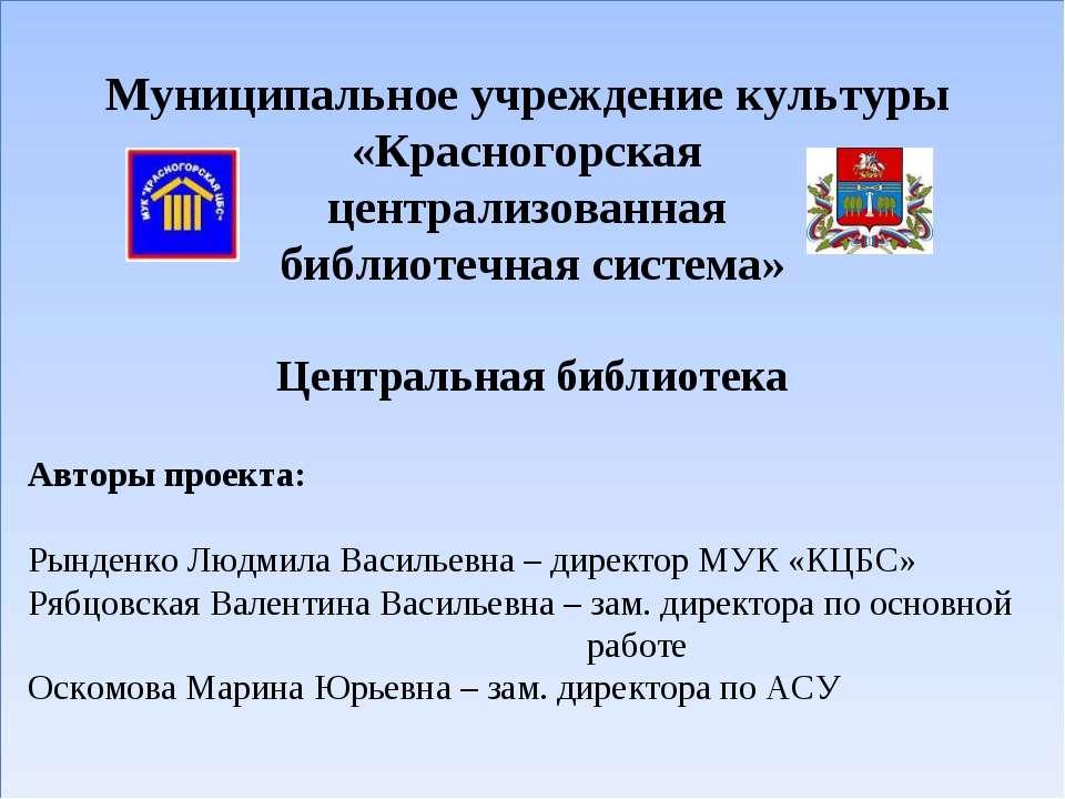Муниципальное учреждение культуры «Красногорская централизованная библиотечна...