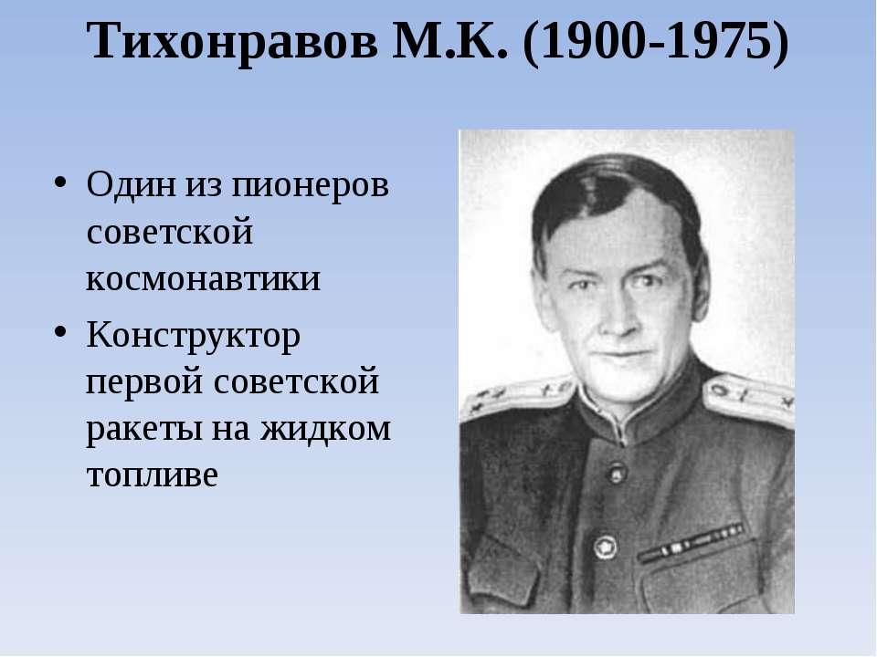 Тихонравов М.К. (1900-1975) Один из пионеров советской космонавтики Конструкт...