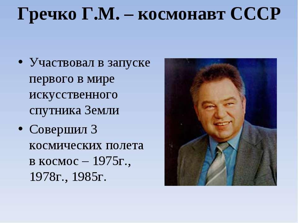 Гречко Г.М. – космонавт СССР Участвовал в запуске первого в мире искусственно...