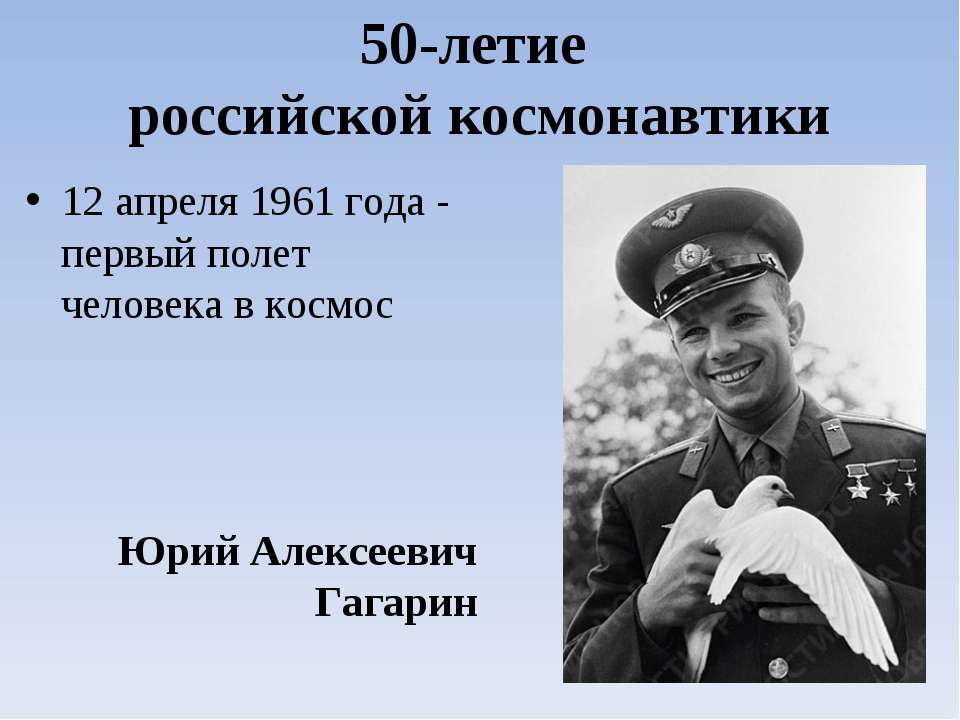 50-летие российской космонавтики 12 апреля 1961 года - первый полет человека ...