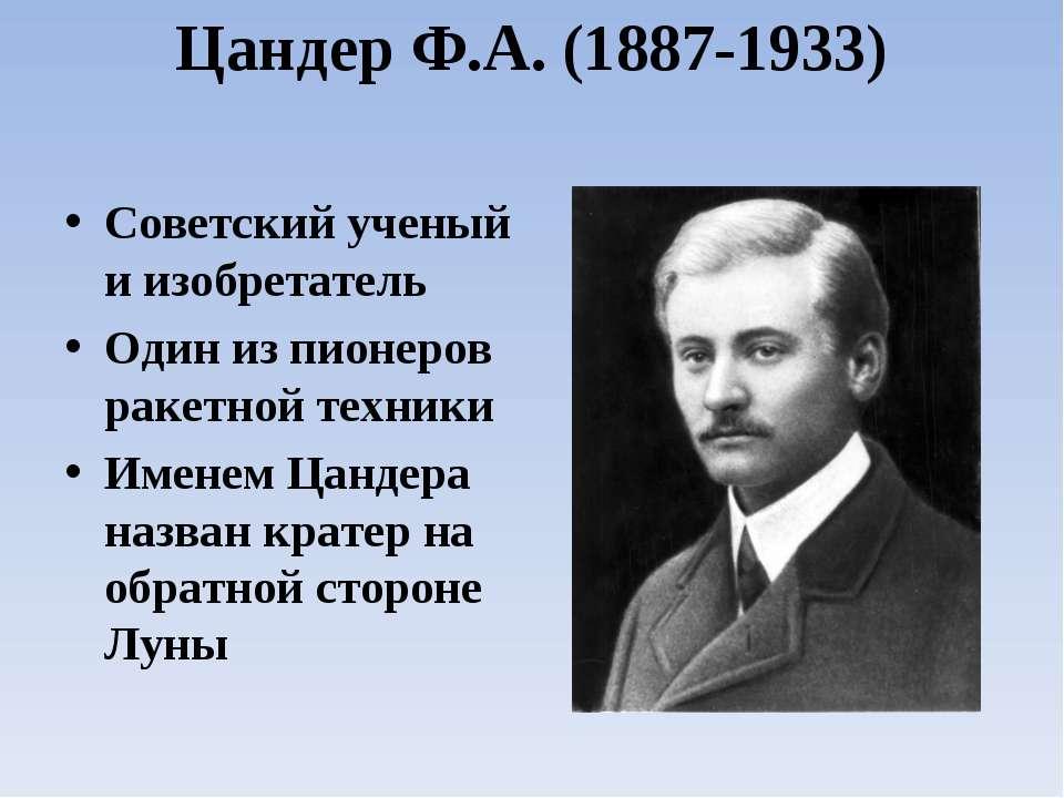 Цандер Ф.А. (1887-1933) Советский ученый и изобретатель Один из пионеров раке...