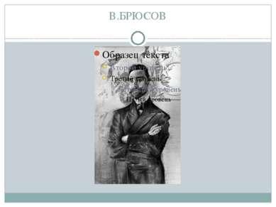 В.БРЮСОВ