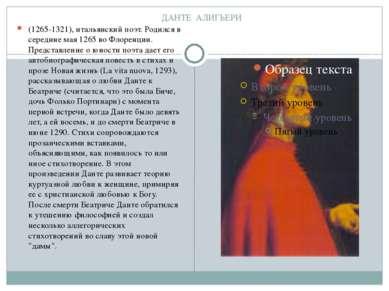 ДАНТЕ АЛИГЬЕРИ (1265-1321), итальянский поэт. Родился в середине мая 1265 во ...