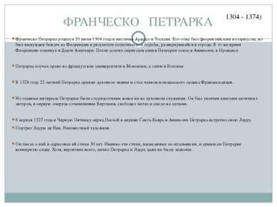 ФРАНЧЕСКО ПЕТРАРКА Франческо Петрарка родился 20 июля 1304 года в местечке Ар...