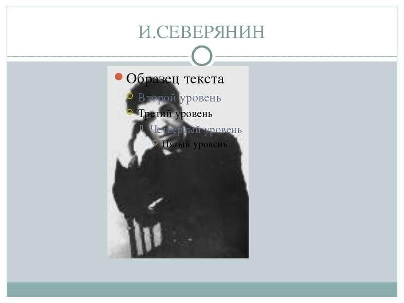 И.СЕВЕРЯНИН