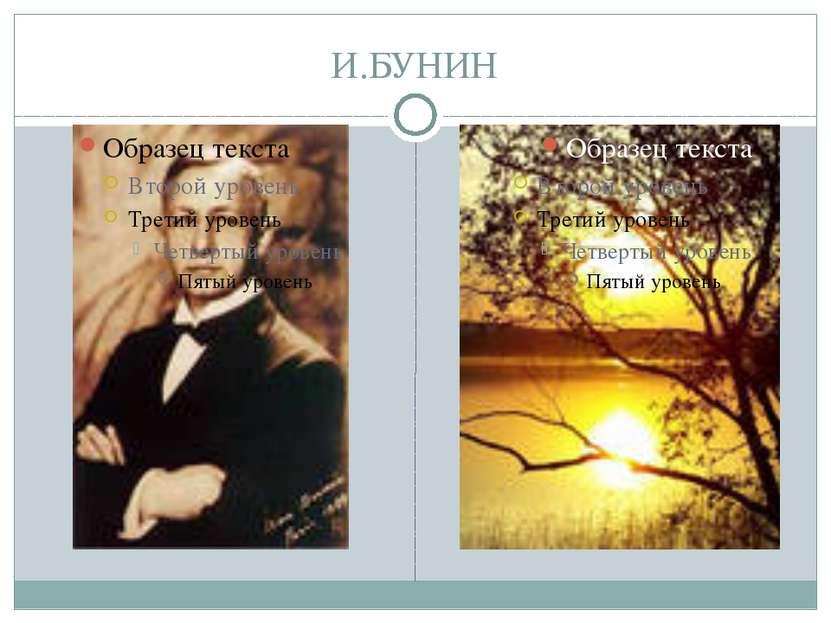И.БУНИН