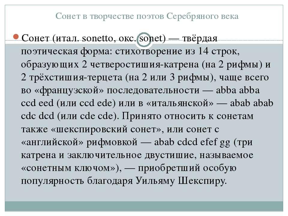 Сонет в творчестве поэтов Серебряного века Сонет (итал. sonetto, окс. sonet) ...
