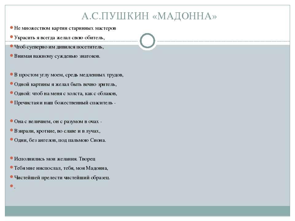 А.С.ПУШКИН «МАДОННА» Не множеством картин старинных мастеров Украсить я всегд...