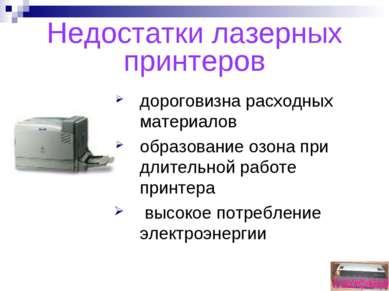 Недостатки лазерных принтеров дороговизна расходных материалов образование оз...