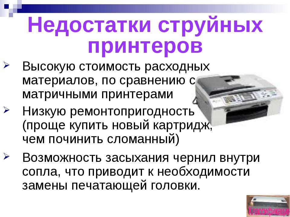 Недостатки струйных принтеров Высокую стоимость расходных материалов, по срав...