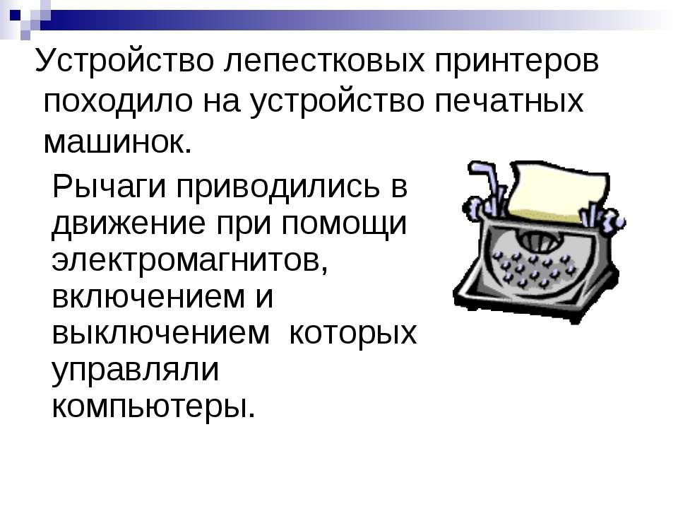 Устройство лепестковых принтеров походило на устройство печатных машинок. Рыч...