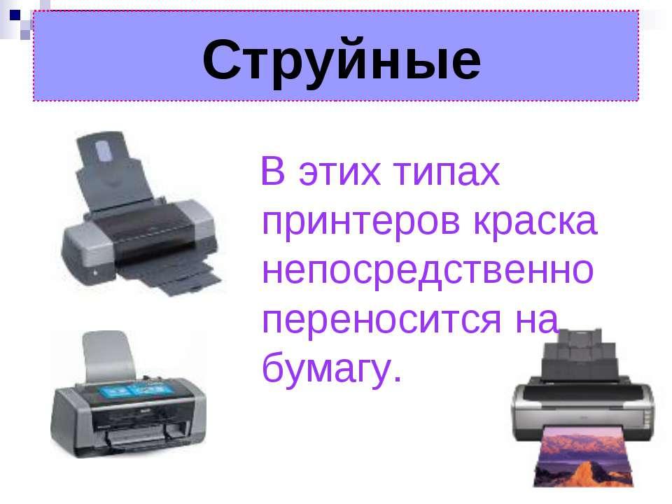 Струйные В этих типах принтеров краска непосредственно переносится на бумагу.