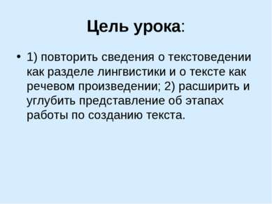 Цель урока: 1) повторить сведения о текстоведении как разделе лингвистики и о...