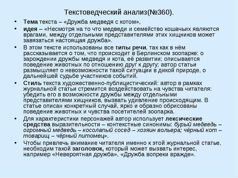 Текстоведческий анализ(№360). Тема текста – «Дружба медведя с котом», идея – ...