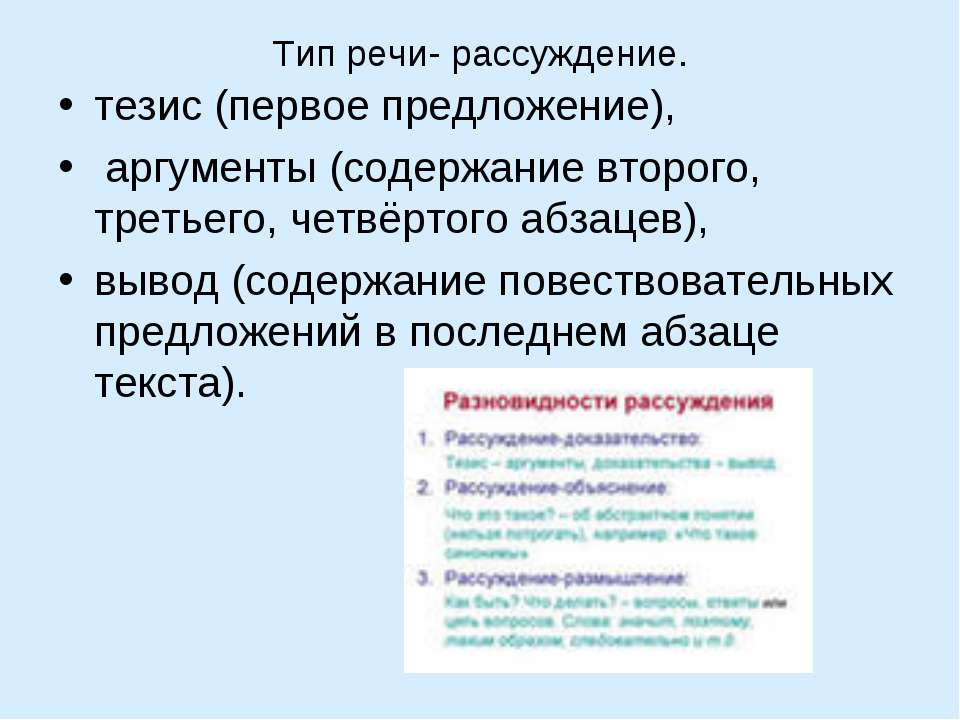 Тип речи- рассуждение. тезис (первое предложение), аргументы (содержание втор...