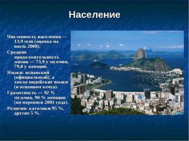 Население Численность населения— 13,9млн (оценка на июль 2008). Средняя про...