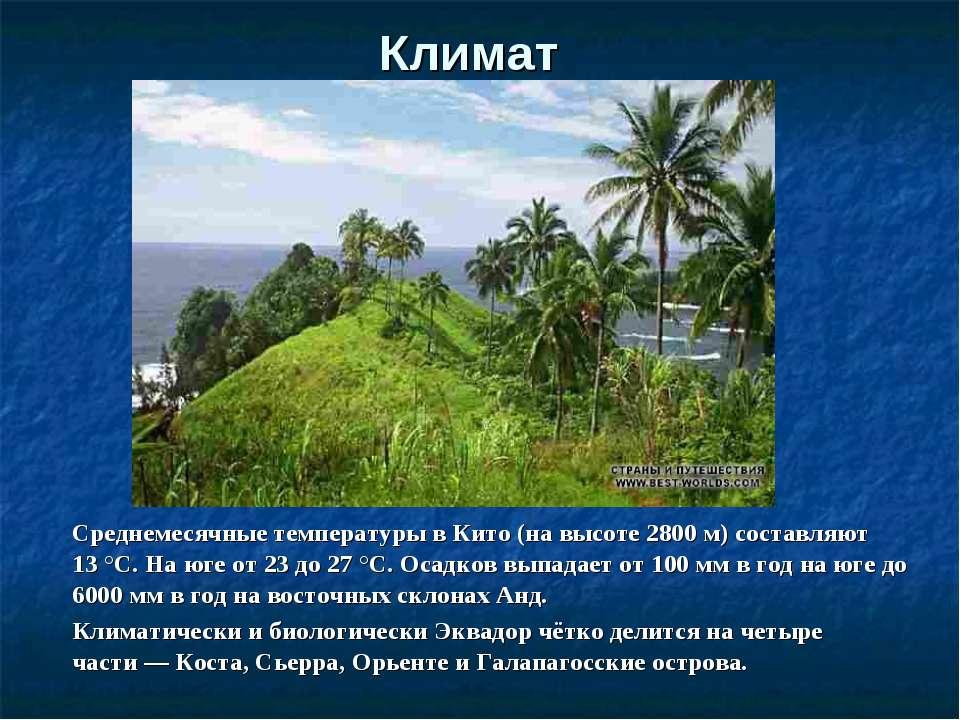 Климат Среднемесячные температуры в Кито (на высоте 2800 м) составляют 13°C....