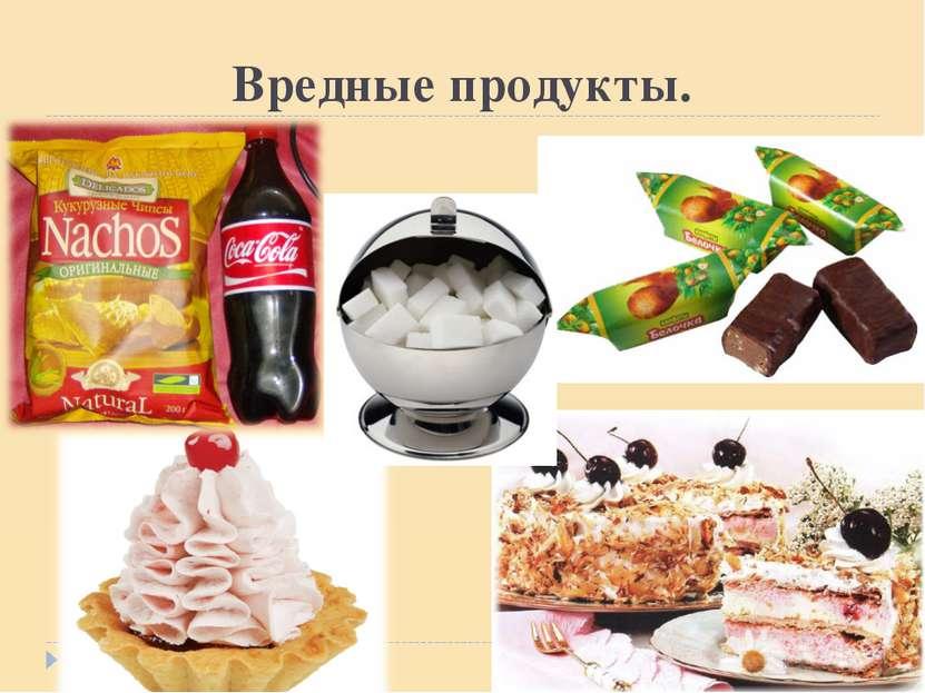 Вредные продукты.