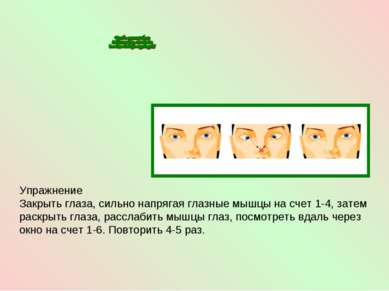 Упражнение Закрыть глаза, сильно напрягая глазные мышцы на счет 1-4, затем ра...
