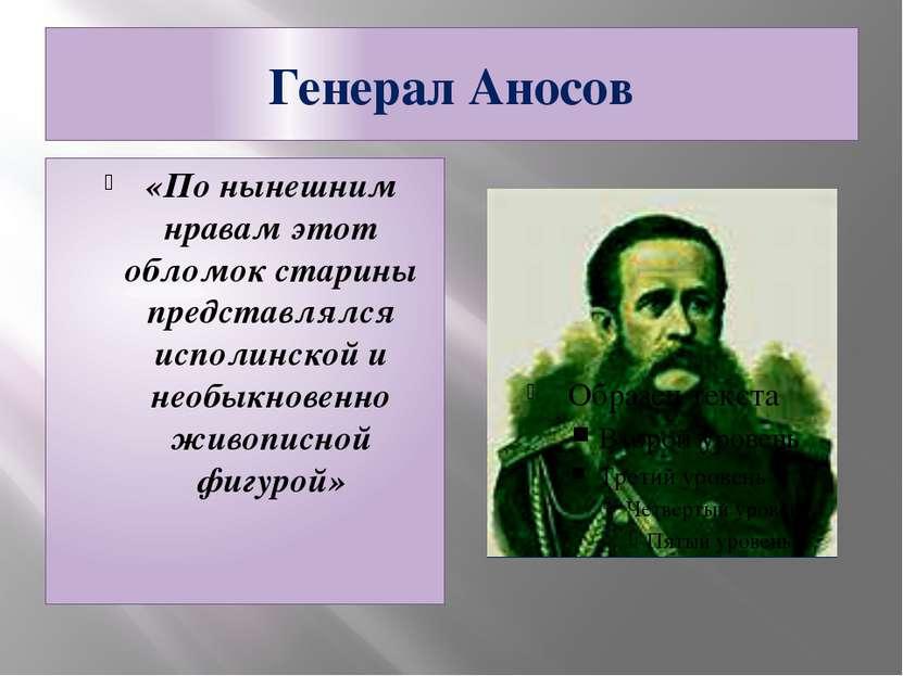 Генерал Аносов «По нынешним нравам этот обломок старины представлялся исполин...