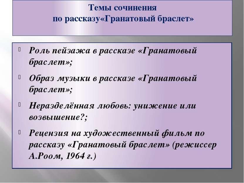 Темы сочинения по рассказу«Гранатовый браслет» Роль пейзажа в рассказе «Грана...