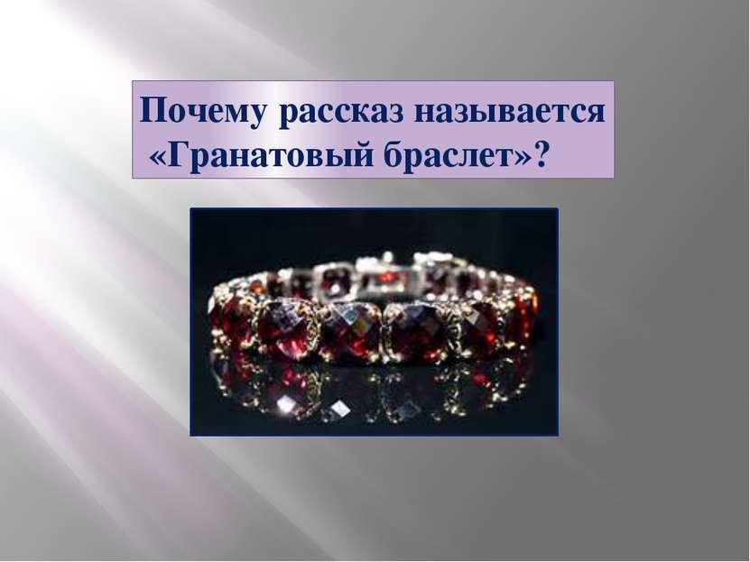 Почему рассказ называется «Гранатовый браслет»?