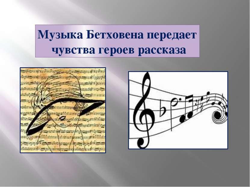 Музыка Бетховена передает чувства героев рассказа