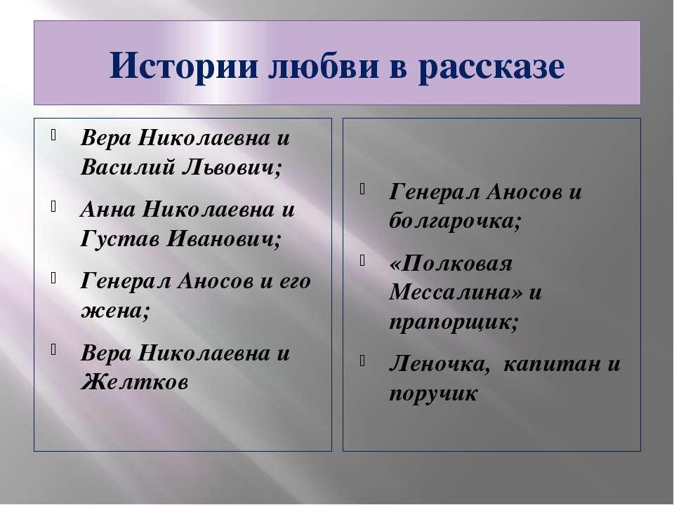 Истории любви в рассказе Вера Николаевна и Василий Львович; Анна Николаевна и...