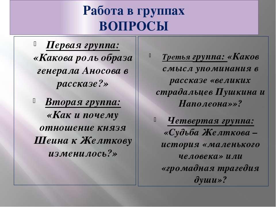 Работа в группах ВОПРОСЫ Первая группа: «Какова роль образа генерала Аносова ...
