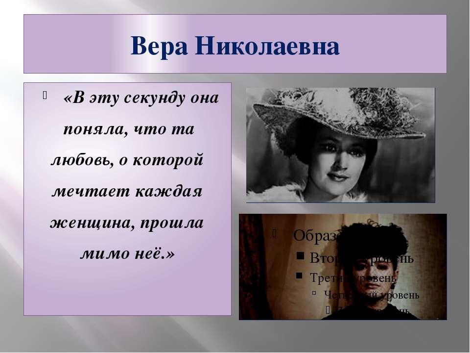 Вера Николаевна «В эту секунду она поняла, что та любовь, о которой мечтает к...