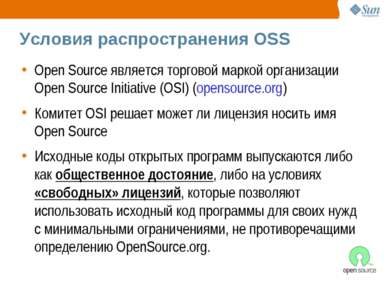 Условия распространения OSS Open Source является торговой маркой организации ...