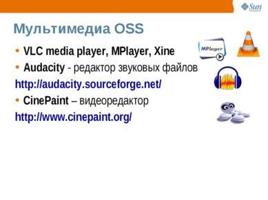 Мультимедиа OSS VLC media player, MPlayer, Xine Audacity - редактор звуковых ...
