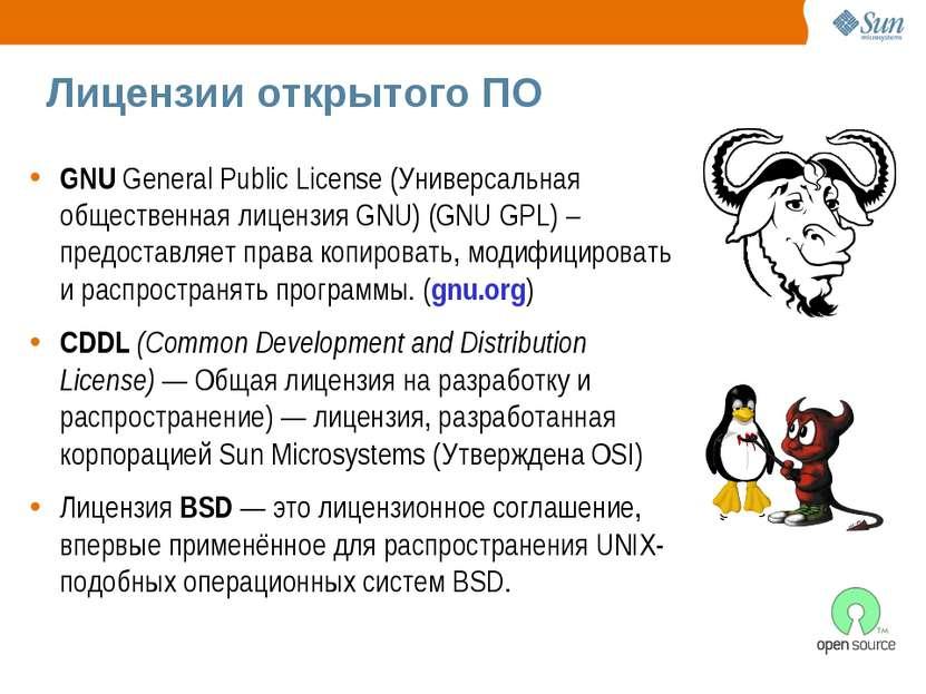 Лицензии открытого ПО GNU General Public License (Универсальная общественная ...