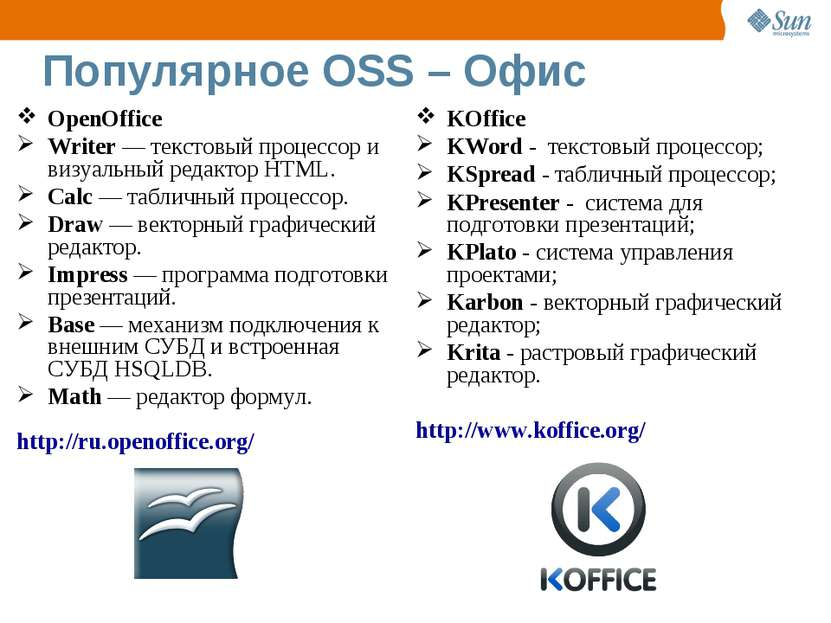 Популярное OSS – Офис OpenOffice Writer — текстовый процессор и визуальный ре...