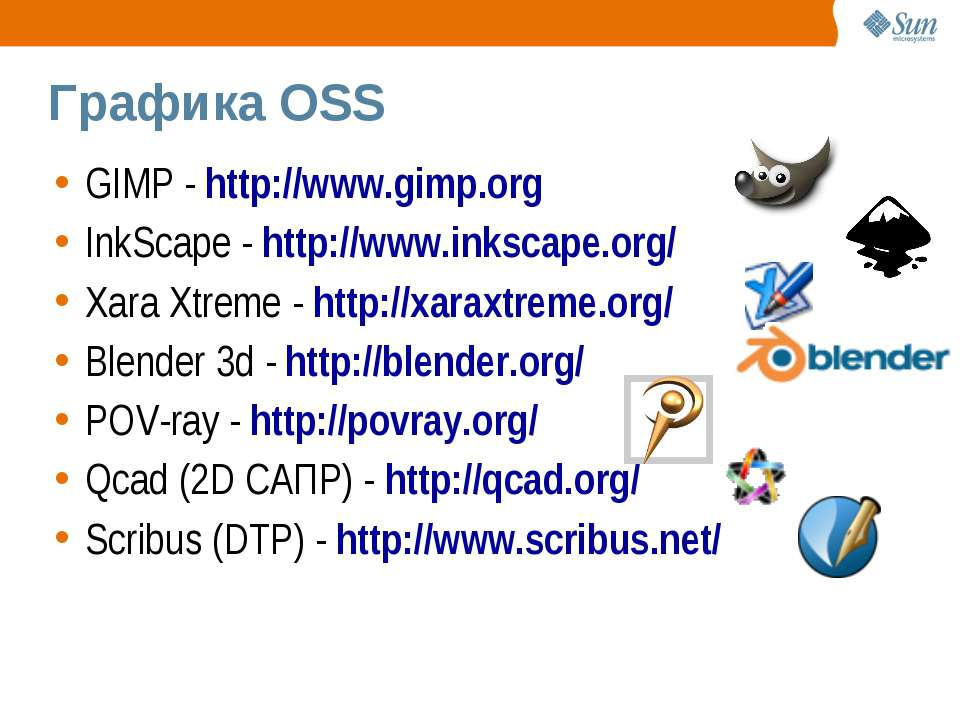 Графика OSS GIMP - http://www.gimp.org InkScape - http://www.inkscape.org/ Xa...