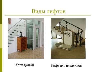 Виды лифтов Лифт для инвалидов Коттеджный